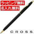 【ボールペン 名入れ】クロス ボールペン クラシックセンチュリー 2502 クラシックブラック「ブランド」【高級ボールペン】【 プレゼント ギフト 】【ペンハウス楽天市場店】 (7000)