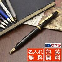 【あす楽対応】ボールペン 名入れ クロス ボールペン センチュリーII 全7色 CROSS 名前入り 1本から 名前入りボールペン プレゼント おしゃれ かっこいい 男性 女性 高級ボールペン