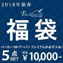 【福袋】【 数量限定 】 2018年新春 ステーショナリー福袋 アーバンプレミアム<5th>セット (10000)