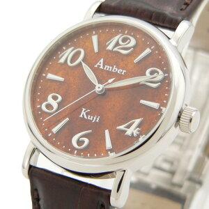 【久慈琥珀/KUJIKOHAKU】【文房具ならペンハウス】久慈琥珀 腕時計 アンバーダイヤルウォッチ...