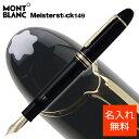モンブラン MONTBLANC 万年筆 マイスターシュテュック 149 ブラック U0010575【...