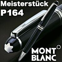 P164 ボールペン