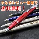 【ボールペン】【パーカー/PARKER】【文房具ならペンルーム】パーカー ボールペン IM【今なら...