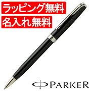 ボールペン パーカー ソネット オリジナル ブラック サービス ラッピング ブランド デザイン プレゼント