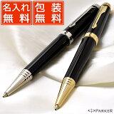 ボールペン 名入れ パーカー ボールペン プリミエ S1112363 ラックブラックST PARKER 名前入り 1本から 名前入りボールペン 名入れボールペン プレゼント 男性 女性 おしゃれ かっこいい 高級ボールペン【OKM5】