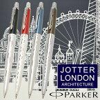 【 ボールペン 名入れ 】パーカー ボールペン ジョッタースペシャルエディション ロンドン アーキテクチャー X/20257 【 高級 ギフト プレゼント 】 (3000)