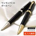 【送料無料】パーカー ボールペン プリミエ S11123 ラ...
