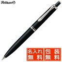 シャーペン 名入れ ペリカン ペンシル 0.7mm スーベレーン405シリーズ D405 黒 PELIKAN 名前入り 1本から プレゼント 男性 女性 高級 高級シャープペンシル 高級筆記具