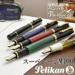 【 送料無料 名入れ無料 】ペリカン 万年筆 スーベレーン M400 「正規品」【ギフト化粧箱…