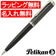 【ボールペン 名入れ】ペリカン ボールペン スーベレーン805シリーズ K805 ブラックストライプ 【ボールペン替芯サービス特典付き】【送料無料・名入れ無料・ラッピング無料】【高級ボールペン】【Pelikan】【Ballpoint pen】【ペンハウス楽天市場店】 (30000)