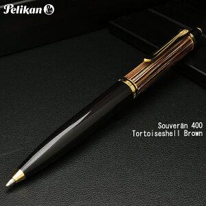 スーベレーン M800 [トータスシェル・ブラウン]