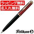 【ボールペン 名入れ】ペリカン ボールペン スーベレーン600シリーズ K600 ボルドー【ボールペン替芯サービス特典付き!】【送料無料・名入れサービス・ラッピング無料】「ブランド」【高級ボールペン】【Pelikan】【Ballpoint pen】【ペンハウス楽天市場店】 (25000)