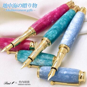 Pent〈ペント〉 万年筆 by竹内靖貴 地中海の贈り物 TMA1712 (12000)