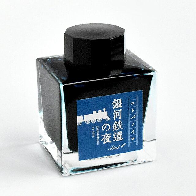筆記具, 万年筆用インク Pent gingatetsudo no yoru 50ml OKM10
