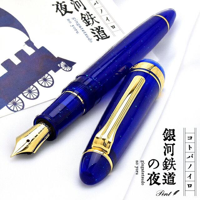 筆記具, 万年筆  Pent OKM10