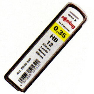 ロットリング ペンシル芯 ハイポリマー芯 0.3(0.35)mm 12本入り S0312410 【ROTRING】【 プレゼント ギフト 】【ペンハウス】 (200)