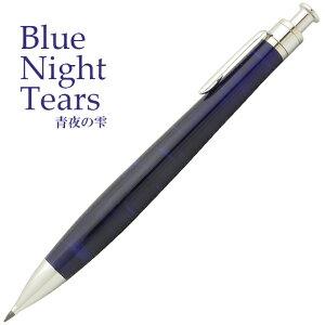 工房 楔 2mm芯ホルダー アクリル 青夜の雫(せいやのしずく) 〜Blue Night Tears〜 2mmhAc-Seiya 【ペンハウス】(11000)