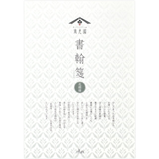 紙製品・封筒, 便箋  SB5-0402 (400)