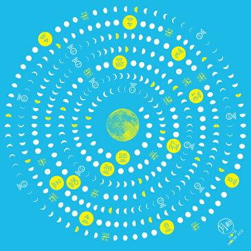 ワタナベ(渡辺教具製作所) 月齢ふろしき 2015年版 W-9103 【 プレゼント ギフト 】【万年筆・ボールペンのペンハウス】 (1700)