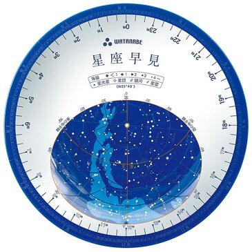 ワタナベ(渡辺教具製作所) 星座早見盤 W-1101 和文【 プレゼント ギフト 】【万年筆・ボールペンのペンハウス】 (1500)