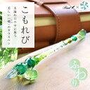 Pent〈ペント〉ガラスペン by 硝子工房YUKI ふわり