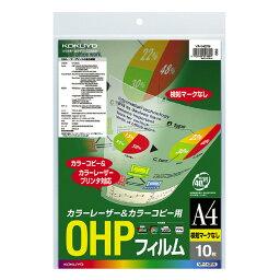 【コクヨ】OHPフィルム(カラーレーザー&カラーコ VF-1421N 【配送方法は選べません】