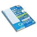 【コクヨ】学習罫キャンパスノート<図表罫>5色パック(B罫) ノ-F3CBKNX5【文具】【文房具】【学校準備】【事務用品】【ステーショナリー】【配送方法は選べません】