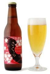桜の花・桜の葉使用の春のビール!【クール便指定】春限定ビール さくら 3本セット【サンクト...