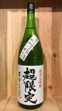 【まんさくの花】純米大吟醸超限定1800ml