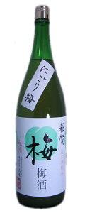 年2回少量出荷の限定梅酒!【限定】雑賀 梅酒 にごり梅 1800ml 【和歌山】