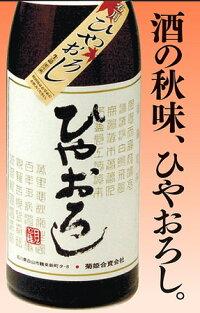 菊姫純米ひやおろし720ml
