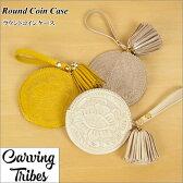 カービングトライブス Carving Tribes Round Coin Case ラウンドコインケース 46387514 グレースコンチネンタル GRACE CONTINENTAL カービングトライブズ carving 革 レザー 型押 財布 小銭入れ 【即日発送】