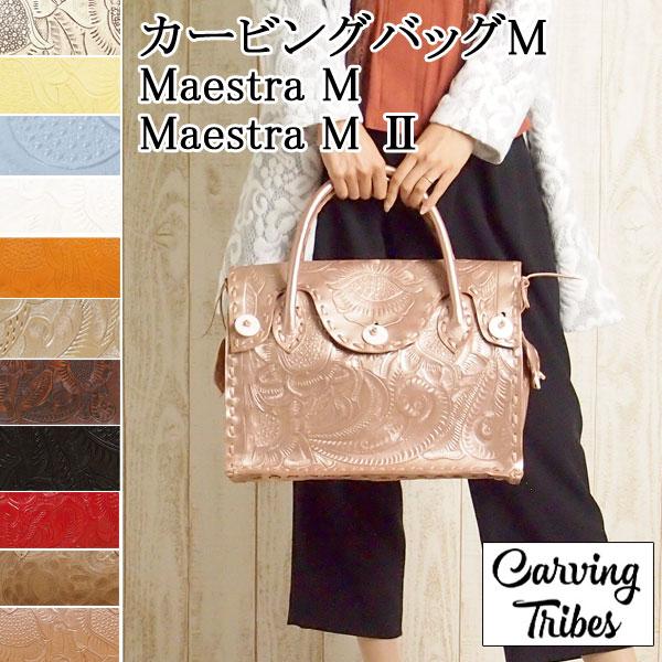 e84054bdb899 グレースコンチネンタル GRACE CONTINENTAL カービングトライブス Carving Tribes Maestra M マエストラM  カービングバッグM