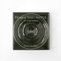 FloatingVase(フローティングベース)/RIPPLE(リプル)/水に浮かぶ一輪挿し