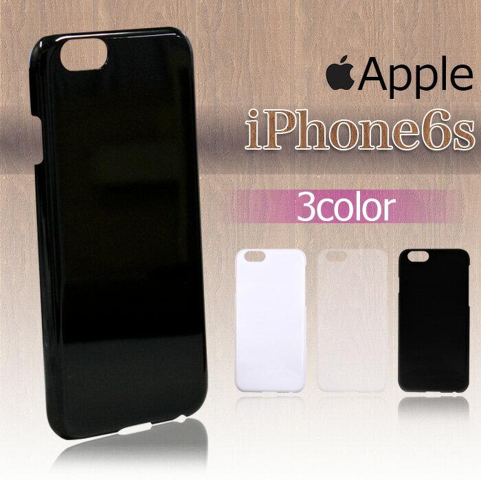 スマホケース apple iPhone6s 専用 スマホカバー ハードケース プラケース全3色 fj6221 docomo au softbank 05P03Sep16