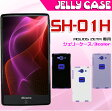AQUOS ZETA SH-01H スマホケース ジェリーケース TPUケース スマホ スマートフォン ケース 携帯カバー 全3色 fj6245 docomo 05P03Sep16