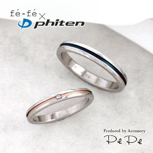fe-fe×Phiten/フェフェ×ファイテン チタン ダイヤモンドペアリング