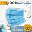 送料無料 マスク 使い捨て マスク 100枚 不織布 3層構造 ウィルス対策 飛沫感染 花粉対策 風