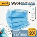 送料無料 マスク 使い捨て マスク 120枚 不織布 3層構造 ウィルス対策 飛沫感染 花粉対策 風