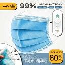 送料無料 マスク 使い捨て マスク 80枚 不織布 3層構造