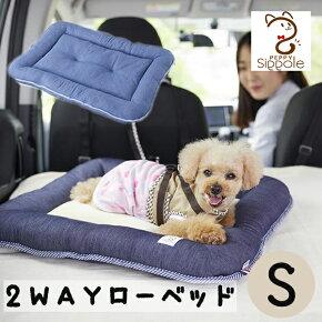 Sippole2WAYローベッドS犬猫シニアペットマットお出かけドライブベッドデニムカジュアルチワワトイプードルしっぽるPEPPYペピイ