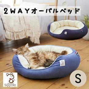 Sippole2WAYオーバルベッドS犬猫ペットあごのせもっちりベッドデニムカジュアルシンプルチワワトイプードルしっぽるPEPPYペピイ