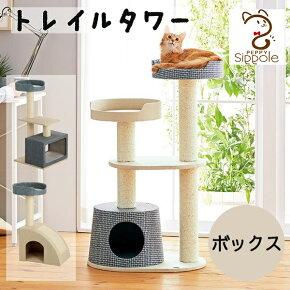 Sippoleトレイルタワーボックス猫キャットタワーシンプルカジュアルおしゃれインテリア多頭飼い省スペースしっぽるPEPPYペピイ