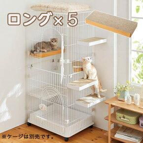 <ケージ用ステップロング・5個>猫ケージ用ステップ階段取付簡単ダンボール製爪とぎPEPPYペピイ
