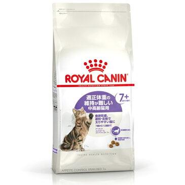 ロイヤルカナン アペタイト コントロール ステアライズド 7+ 1.5kg シニア 老齢猫 チキン キャットフード ロイカナ