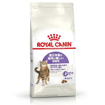 ロイヤルカナン アペタイトコントロール ステアライズド 4kg キャットフード 成猫