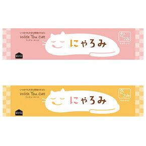 ウィズユーキャットにゃろみ10g×5本ささみかつお猫おやつペーストレトルト国産ペピイオリジナル