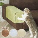 どこでも爪とぎマット ソファアーム用 猫 ねこ 爪とぎ 引っ掻き ひっかき 傷 キズ隠し ペット PEPPY ペピイ