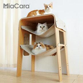 キャットラウンジビスタオーク3段【キャットタワー猫タワー据え置きハウス爪とぎスクラッチ猫】PEPPY(ペピイ)