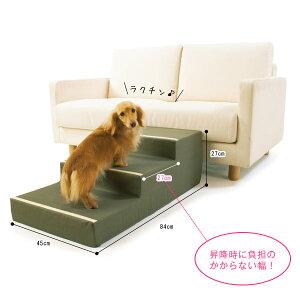 【送料無料】やさしいステップ2 3段(犬用 登り台・階段)